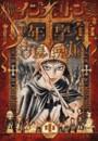 インノサン少年十字軍 中