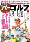 週刊パーゴルフ 2015/12/15号