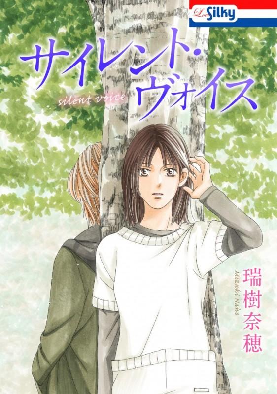 サイレント・ヴォイス【電子版オリジナルコミックス】 (1)