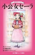 小学館ジュニア文庫 世界名作シリーズ 小公女セーラ