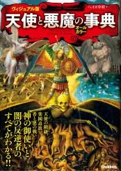 【期間限定価格】ヴィジュアル版 天使と悪魔の事典