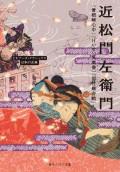 近松門左衛門 『曾根崎心中』『けいせい反魂香』『国性爺合戦』ほか ビギナーズ・クラシックス 日本の古典