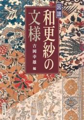 図譜 和更紗の文様 紫紅社刊