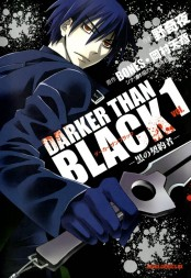 DARKER THAN BLACK −黒の契約者−(1)
