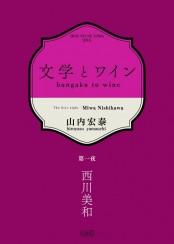 文学とワイン −第一夜 西川美和−