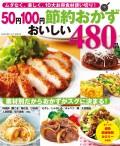 【期間限定価格】50円100円節約おかず おいしい480品