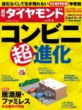 週刊ダイヤモンド 14年9月6日号