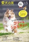 愛犬の友2017年5月号
