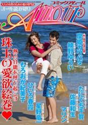 コミック・アムール2013年8月号