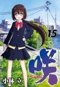 咲 -Saki-15巻