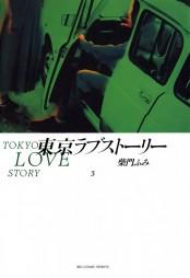 東京ラブストーリー 3
