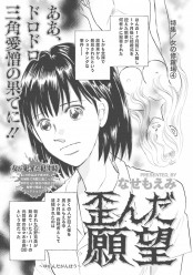 女の修羅場〜歪んだ願望〜