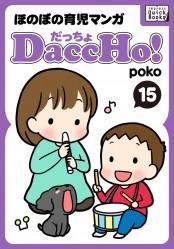 DaccHo!(だっちょ) 15
