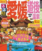 【期間限定価格】るるぶ愛媛 道後温泉 松山 しまなみ海道'17
