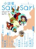 小説屋sari-sari 2014年1月号 「タクミくんシリーズ」のごとうしのぶ新作登場!