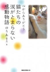 心からありがとう 猫たちの涙がとまらない感動物語(KKロングセラーズ)