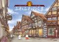 ふわふわのくま なつかしいドイツの街・ツェレで遊ぶ