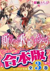 【合本版】斯くして歌姫はかたる 全3巻