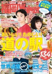 FukuokaWalker福岡ウォーカー 2015 7月号