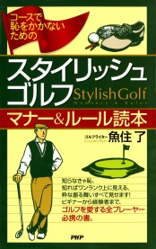 コースで恥をかかないための スタイリッシュ・ゴルフ マナー&ルール読本