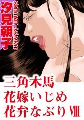 三角木馬 花嫁いじめ花弁なぶり 8(改訂版)