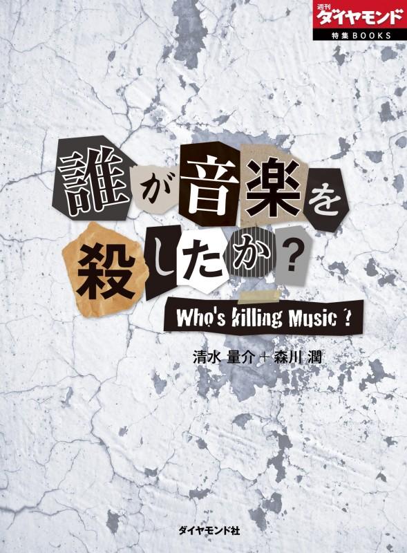 誰が音楽を殺したか