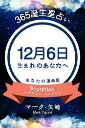 365誕生日占い〜12月6日生まれのあなたへ〜