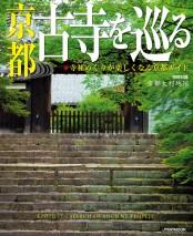 【期間限定価格】京都 古寺を巡る