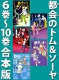 【期間限定価格】都会のトム&ソーヤ 6巻〜10巻合本版