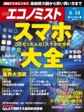 週刊エコノミスト2014年6/10号