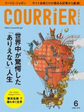 COURRiER Japon[電子書籍パッケージ版] 2016年 6月号