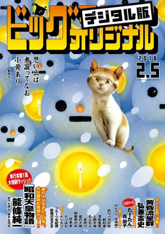 ビッグコミックオリジナル 2018年3号(2018年1月20日発売)