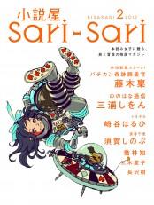 小説屋sari-sari 2012年2月号