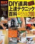 【期間限定価格】DIY道具 上達テクニック百科