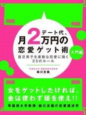 デート代、月2万円の恋愛ゲット術 入門編