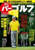 週刊パーゴルフ 2015/5/5号