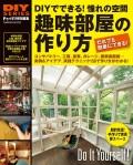 【期間限定価格】趣味部屋の作り方