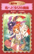 愛蔵版 魔界屋リリー 毒ヘビ少女の魔術