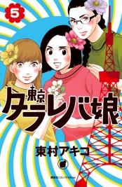 東京タラレバ娘(5)
