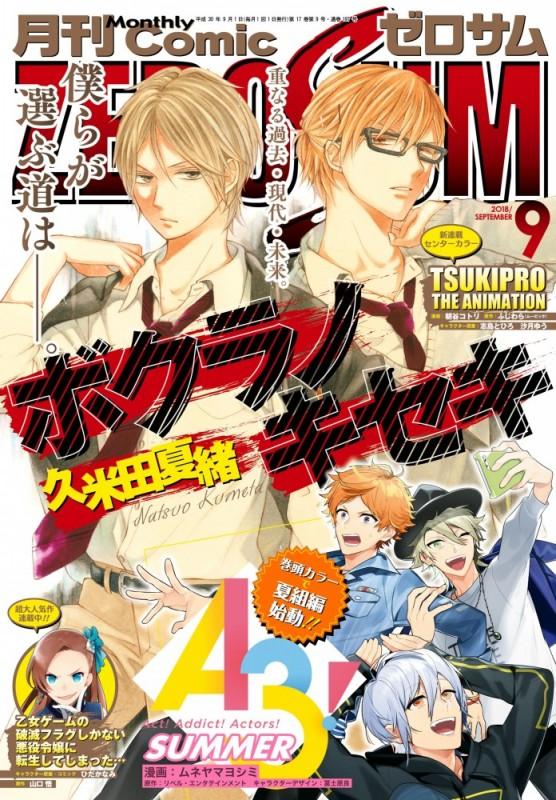 Comic ZERO-SUM (コミック ゼロサム) 2018年9月号