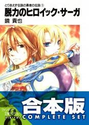 【合本版】とりあえず伝説の勇者の伝説 全11巻