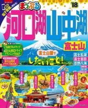 まっぷる 河口湖・山中湖 富士山'18