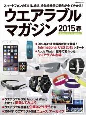 ウエアラブルマガジン 2015春(日経BP Next ICT選書)