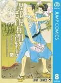 磯部磯兵衛物語〜浮世はつらいよ〜 8