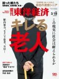 週刊東洋経済2016年3月19日号