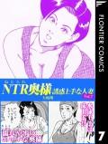 NTR(ねとられ)奥様 誘惑上手な人妻7