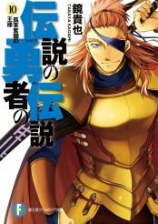 伝説の勇者の伝説10 孤軍奮闘の王様