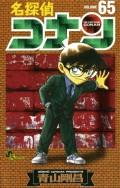 名探偵コナン 65