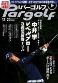 週刊パーゴルフ 2014/12/23号