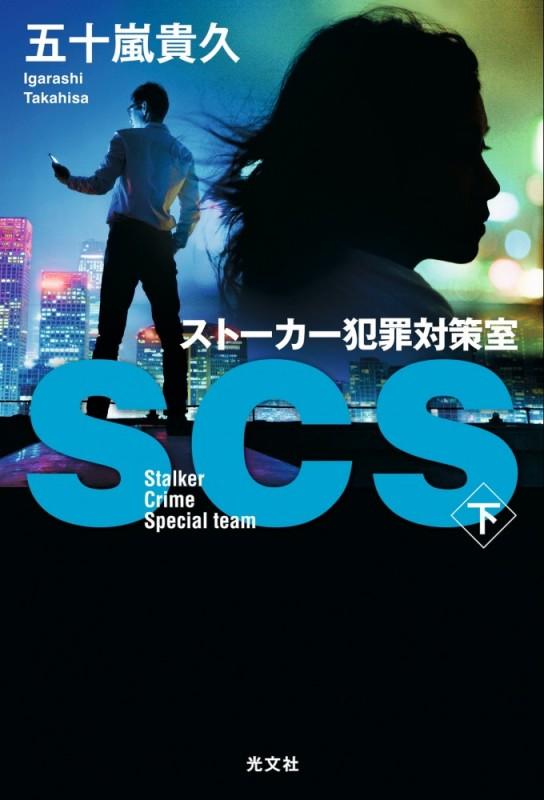 SCS ストーカー犯罪対策室(下)